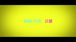 《假装看不见之电影大师》 先行版预告片
