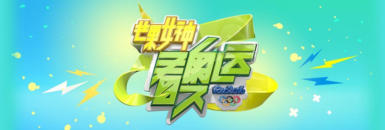 芒果女神看奥运