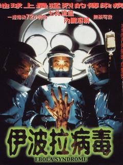 伊波拉病毒-黄秋生