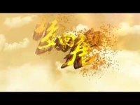《梦回唐朝》片头曲《唐凰一梦》