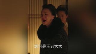 #赵丽颖  #古装 小秦氏打错算盘,王老太太才是最强王者