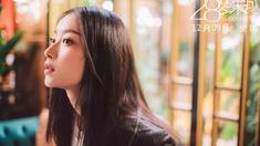 28岁未成年 片头曲MV(演唱者:冯提莫)