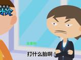 《嗨小冷》第八季:为啥女生容易找到男友?107