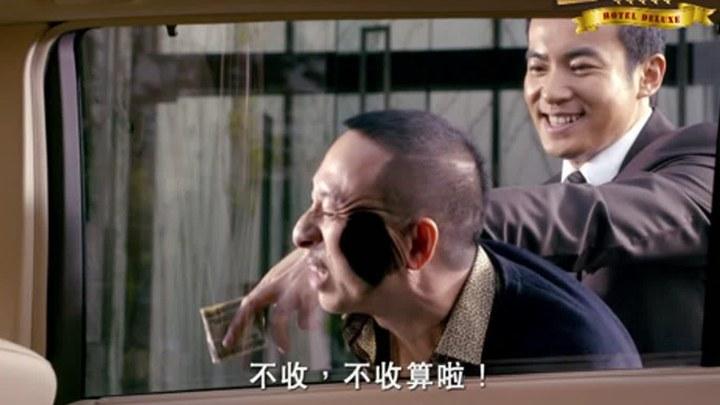 百星酒店 花絮2:制作特辑之冲天炮 (中文字幕)