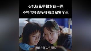 #初恋这件小事  #赖冠霖  #赵今麦 这么可爱的老师给我来一打!