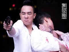 《黑白迷宫》场景特辑 香港街头取景再现经典港味