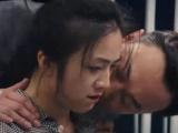 《华丽上班族》陈奕迅与汤唯纠缠拉扯
