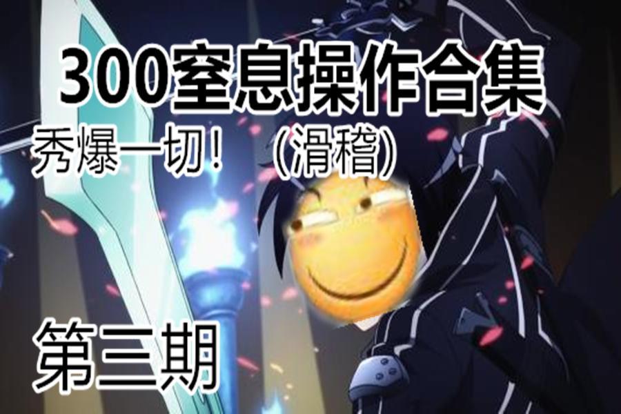 《300英雄》当你跟好友开黑时会有什么窒息操作?第三期-桐人剑心篇