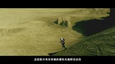 极盗者 中文制作特辑之摩托车