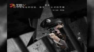 《消失的凶手》动作戏获赞 刘青云骑马逃亡