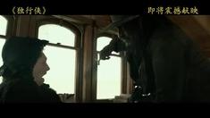 独行侠 中文制作特辑之德普坠马险受伤