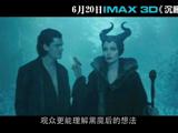 IMAX3D《沉睡魔咒》导演推荐特辑