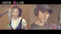 所以……和黑粉结婚了 主题曲MV《我讨厌你》(演唱:朴灿烈 袁姗姗)