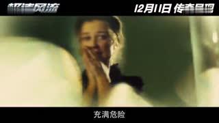 《极速风流》导演推荐