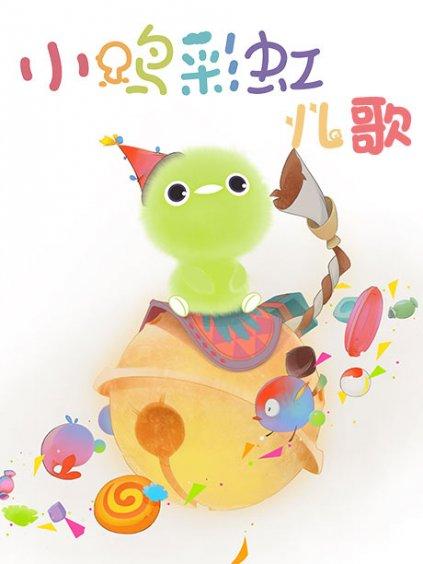 小鸡彩虹儿歌
