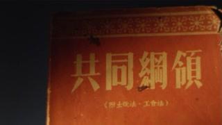 1949年9月21日中国人民政治协商会议 第一届全体会议通过了《中国人民政治协商会议共同纲领》