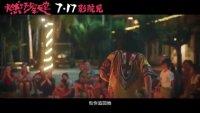 燃野少年的天空(插曲《失恋阵线联盟》MV 群星集结开心起舞)