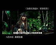 加勒比海盗4(超长预告)