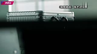 张艺兴广告代言 《极限挑战》曝张艺兴宣传片 显青春无敌