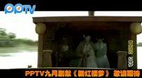红楼梦片花06