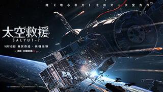 《太空救援》曝光终极预告