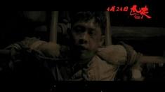 匹夫 主题曲MV《风归云》