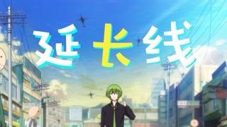 《小绿和小蓝》插曲《延长线》唯美女声完整版MV柔情发布!