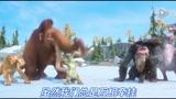 冰河世纪4 主题曲中文版MV