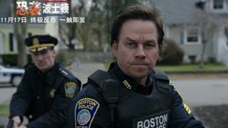 《恐袭波士顿》全民英雄特辑