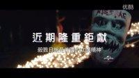 《人类清除计划3》台版中文最新预告 国定杀戮日倒数计时