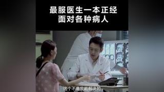 最服医生一本正经的面对各种病人  #心术 #小助手