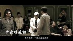 大上海 花絮版MV