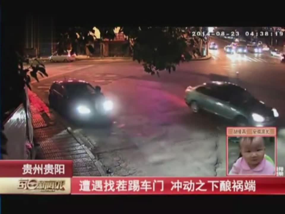 贵阳:男子故意找茬踢车门被21岁司机暴打后撞死