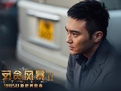 """《反贪风暴2》""""饭制""""鬼畜MV  古天乐秒变小黑人"""