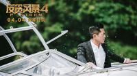 """《反贪风暴4》今日上映获赞""""系列最佳"""" 古天乐孤身闯牢打虎引全民揪心"""