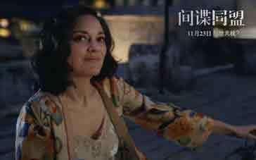 《间谍同盟》曝片段 玛丽昂轻解衣纱色诱皮特