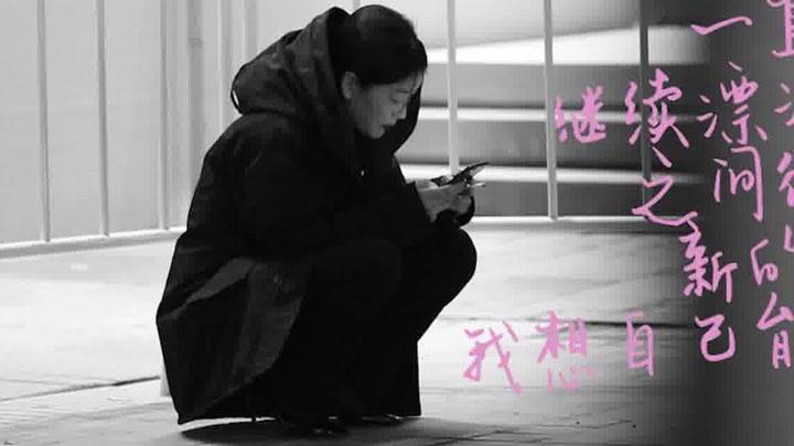 亲爱的新年好 MV:片尾曲《关于孤独我想说的话》