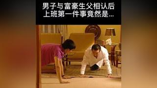 你觉得他会在生父公司坚持下去么?#奋斗 #南阳正恒mcn #巨量课堂