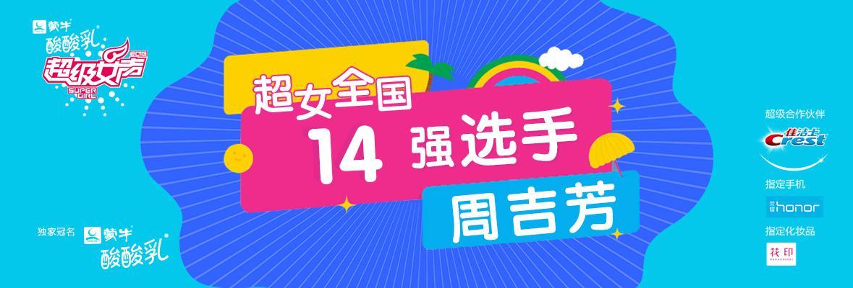 超级女声全国14强选手周吉芳