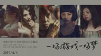 """主题曲《一场游戏一场梦》MV,五主演歌声动人传递""""最简单的温柔"""""""