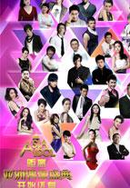 2012亚洲偶像盛典