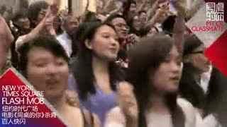 """快闪视频 电影《同桌的你》美国杀青  数百华人""""快闪""""纽约时代广场"""