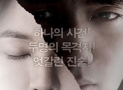 """《盲》30秒预告 金荷娜破悬案俞承浩做""""眼睛"""""""