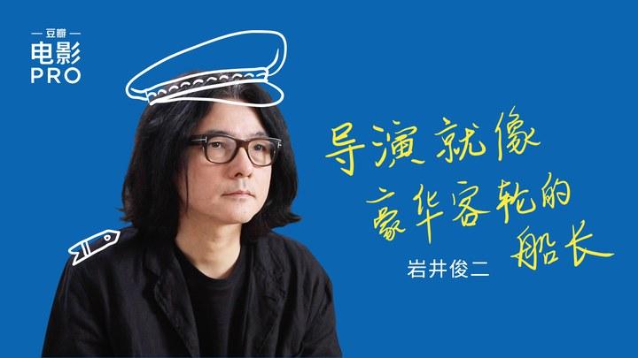 你好,之华 花絮2:岩井俊二:导演就像豪华客轮的船长 -「豆瓣电影PRO」专访