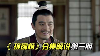琅琊榜分集解说第3期:梅长苏搅弄风云,太子誉王两败俱伤