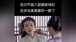 #芸汐传 #鞠婧祎 芸汐入宫救母妃,母妃的话寓意太深了