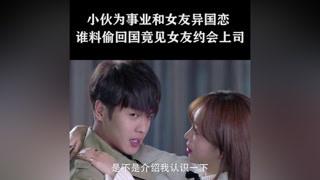小伙和女友异国恋,谁料偷回国女友竟和上司约会#亲爱的她们  #宋丹丹  #张若昀