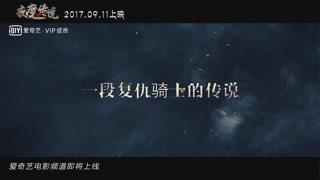 《夜魔传说》曝终极预告