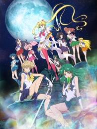美少女战士crystal第三季