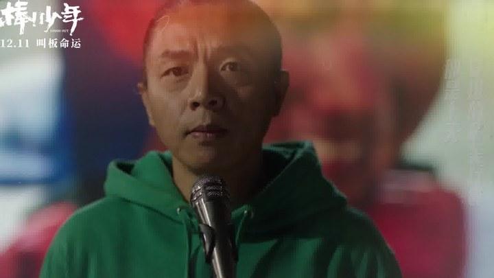 棒!少年 MV:痛仰乐队献唱《未来的路》 (中文字幕)